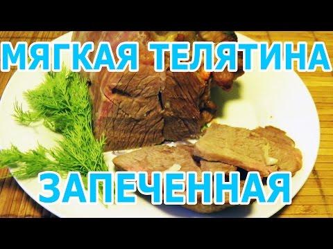 Как приготовить телятину в духовке - видео