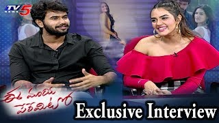 Ee Maya Peremito Movie Team Interview | Rahul Vijay | Kavya Thapar