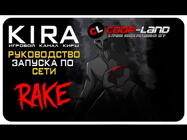 Руководство запуска: Rake по сети