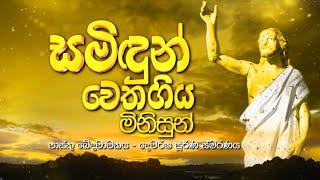 Easter Sunday Victims @Sri Lanka Rupavahini