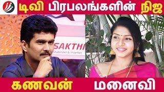 டிவி பிரபலங்களின் நிஜ கணவன் மனைவி | Tamil Cinema | Kollywood News | Cinema Seithigal