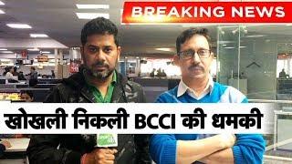 INDvsPAK Controversy: भारत-पाक मुद्दे पर U-Turn से BCCI ने देश की साख पर बट्टा लगाया? Vikrant Gupta