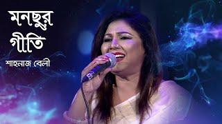 শাহানাজ বেলি'র চমত্কার গান Bangla folk song by shahanaz beli