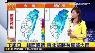 氣象時間 1070105 晚間氣象 東森新聞