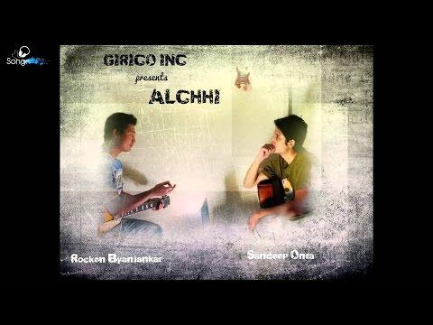 Alchhi - Rocken Byanjankar & Sandeep Onta   New Nepali Pop-rock Song 2014 video