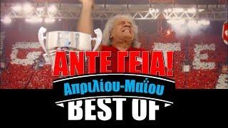 Τάκης Τσουκαλάς - Οι Καλύτερες στιγμές του δίμηνου!