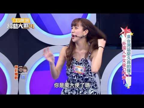 【來台灣這麼久真的懂?外國人中文能力PK賽!!】20161026 綜藝大熱門