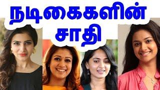 நடிகைகளின் சாதி |  Actress caste | Tamil cinema news | Cinerockz
