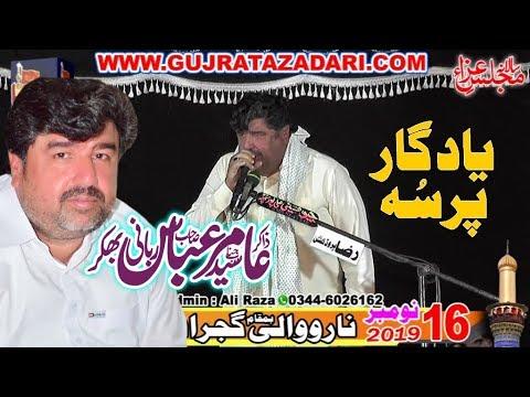 Zakir Amir Abbas Rabani | 16 Novermber 2019 |  Narowali Gujrat || Raza Production