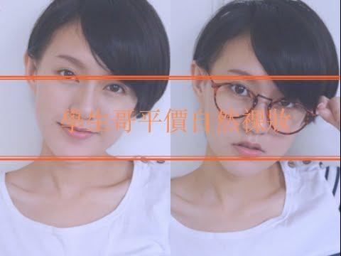 Uki Law-學生哥平價自然祼妝No Makeup Makeup(平日篇)