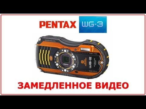 Pentax WG-3  High Speed Movie ( )