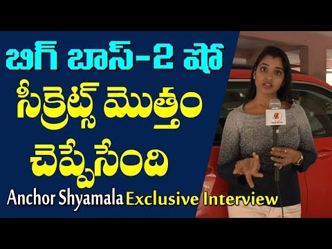 Anchor Shyamala Exclusive Interview After Elimination | Bigg Boss Telugu 2 | Film Jalsa