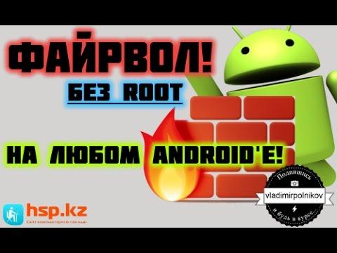 Файрвол на Android