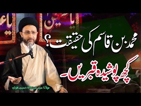 Kuch Poshida Qabrain !! Muhammad Bin Qasim Ki Haqeeqat !! | Maulana Syed Shahenshah Hussain  | 4K