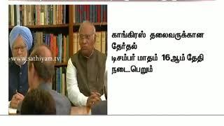 டிசம்பர் 16-ஆம் தேதி காங்கிரஸ் தலைவர் தேர்தல்