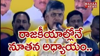 AP CM Chandrababu at TDP Coordination Committee Meeting in Visakhapatnam
