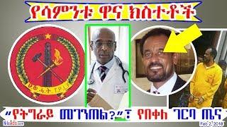 "Ethiopia: ""የትግራይ መገንጠል?""፣ የበቀለ ገርባ ጤና TPLF, Tigray & Ethiopia"