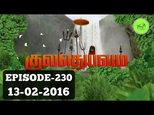 Kuladheivam SUN TV Episode - 230(13-02-16)