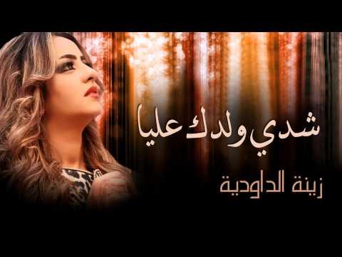 download lagu Zina Daoudia - Chedi Weldek Aliya    ز� gratis