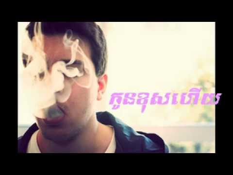 Chhorn Sovannareach - Kon Kos Hery - Khmer Song - Cambodia Music Mp3 video