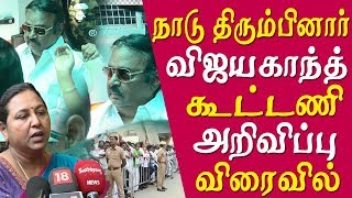 http://festyy.com/wXTvtStnpolitics Hero's welcome for Vijayakanth alliance will be informed soon premalatha vijayakanth