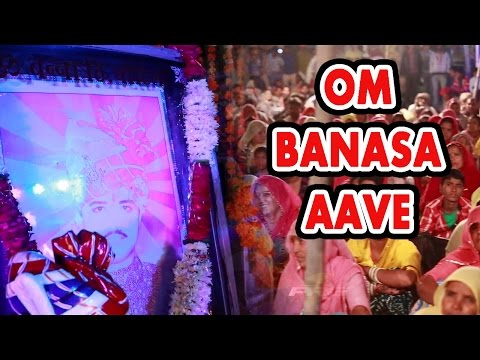 Om Banna New Bhajan om Banasa Aave (full Video) | Sohan Mali Live | Latest Rajasthani Live Bhajan video