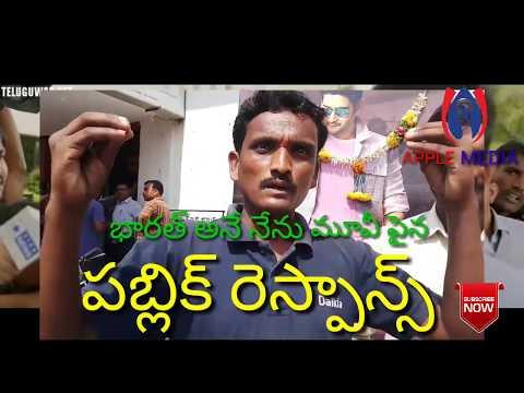 #Bharat ane nenu movie public review   by APPLE Media