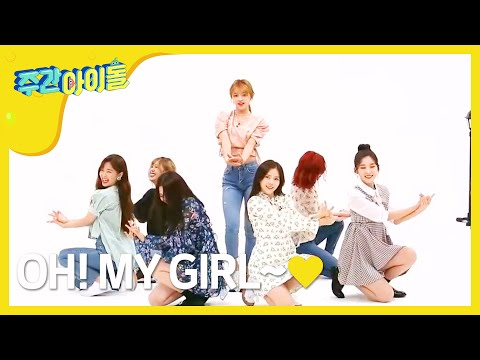 [Weekly Idol EP.373] OH MY GIRL's 2X faster dance 'Remember Me'