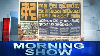 Siyatha Morning Show | 19 .02. 2021