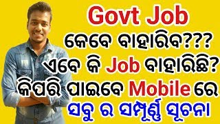 How to get all Govt job alert and notifications news through Mobile. ODIA TECH SUPPORT. OTS