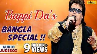 Bappi Da Bangla Special Evergreen Bengali Songs Audio Jukebox Bengali Hits