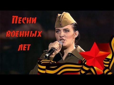 Елена Ваенга   Песни военных лет 2014