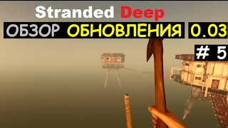Как сделать стены stranded deep