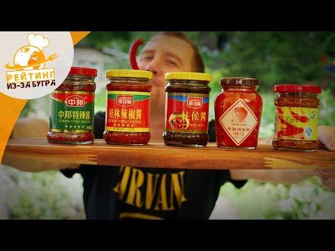 Рейтинг (Из-за бугра): Острейшие соусы (Китай)