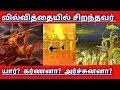 வில்வித்தையில் அர்ச்சுனனை தோற்கடிக்க கர்ணன் என்ன செய்தார் தெரியுமா | Arjunan Vs Karnan | Mahabharat