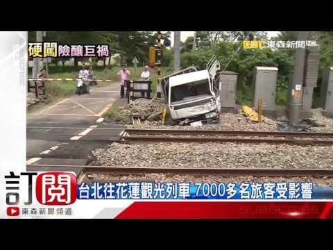 貨車硬闖平交道 遭台鐵觀光列車撞飛