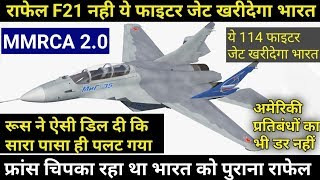 NO Rafale NO F21 Now Russia Jet Is In Lead For 114 jet Contact MMRCA 2.0 Deal