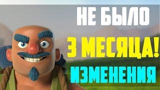 НЕ БЫЛ В ИГРЕ 3 МЕСЯЦА! CLASH OF CLANS...