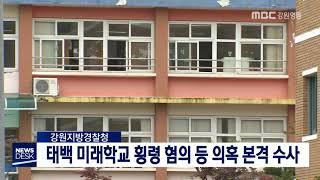 투/태백 미래학교 횡령 등 의혹 본격 수사