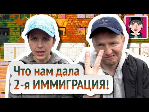 """Что нам дала 2-я иммиграция! / Канал """"Русская Европейка"""""""