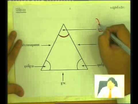 รูปสามเหลี่ยม ป.6
