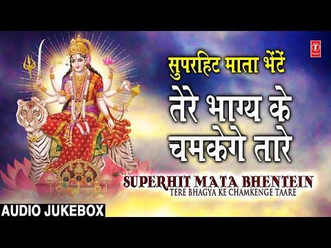 Navratri Special Bhajans I Superhit Mata Ki Bhentein - Tere Bhagya Ke Chamkenge Taare video