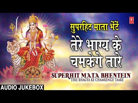 Navratri Special Bhajans I Superhit Mata Ki Bhentein - Tere...