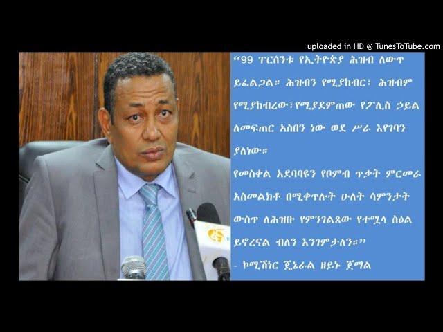Ethiopian Federal Police Commission: Zeynu Jemal - SBS Amharic