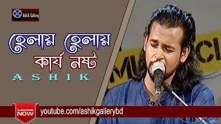 Helay Helay Karjo Nosto II Ashik II Bangla Song