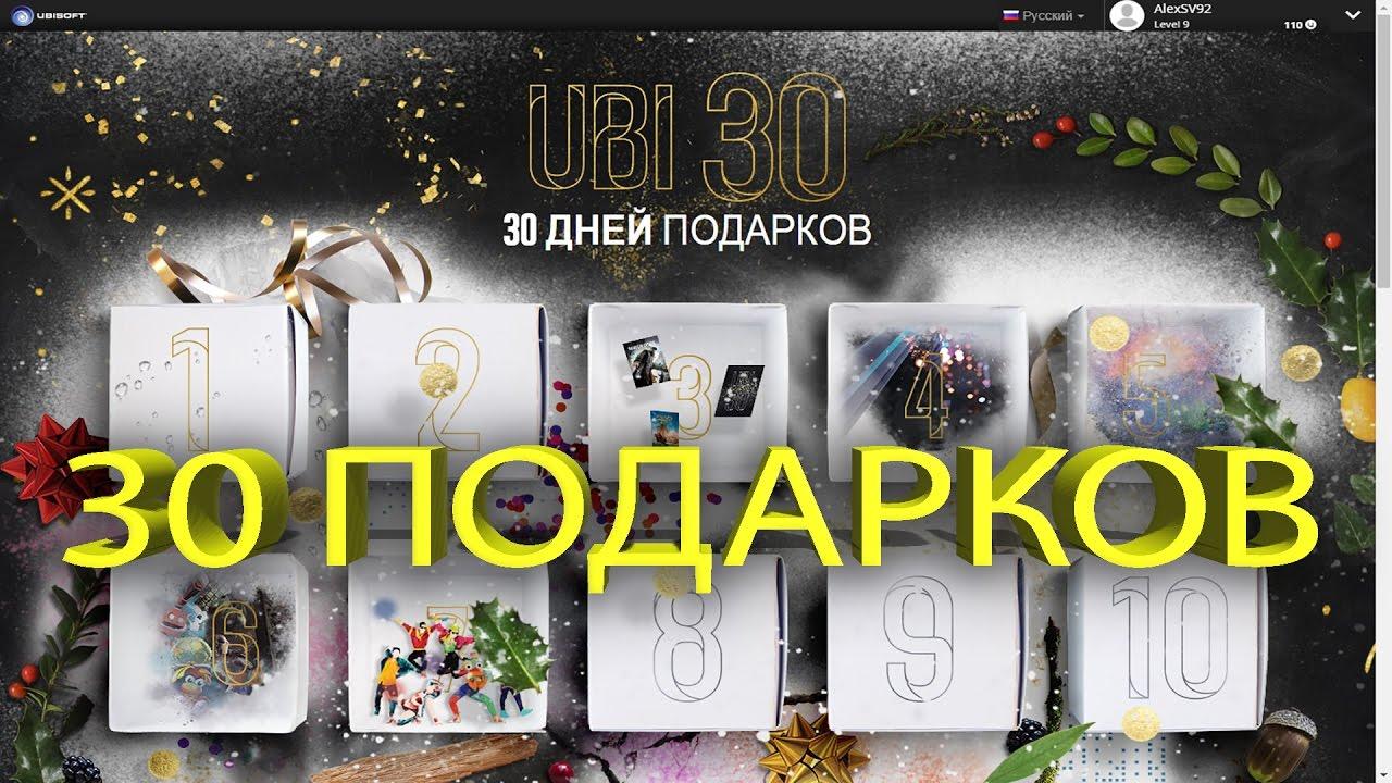 30 дней подарков ubi 96