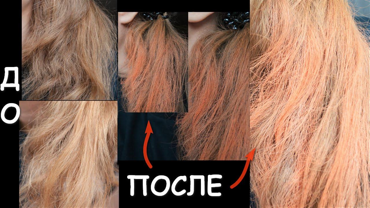 Осветлить окрашенные волосы домашних условиях на 1
