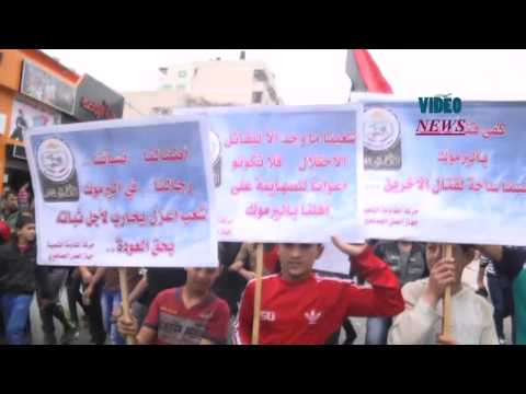 Protest in Gaza against Yarmouk Refugee Camp Clashes Update