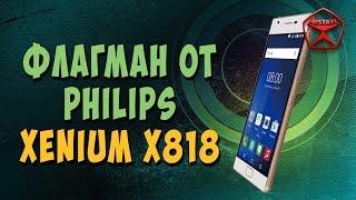 Флагман от Philips - Xenium X818 / Арстайл /