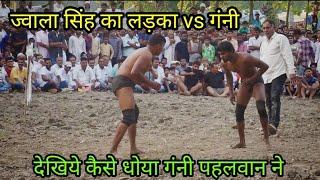 Ganni Vs Jwala Singh Ka Ladka Kushti Dangal Aamadalpur Maha Mukbala 2018 Video Yamuna Nagar